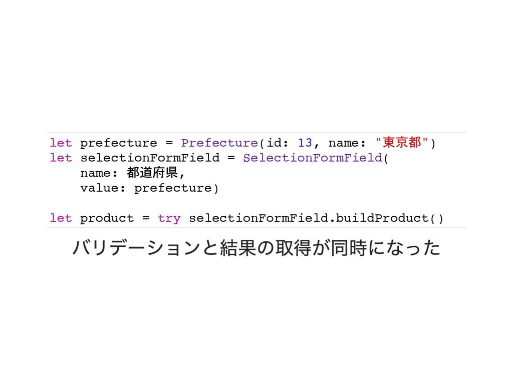"""let prefecture = Prefecture(id: 13, name: """"東京都""""..."""