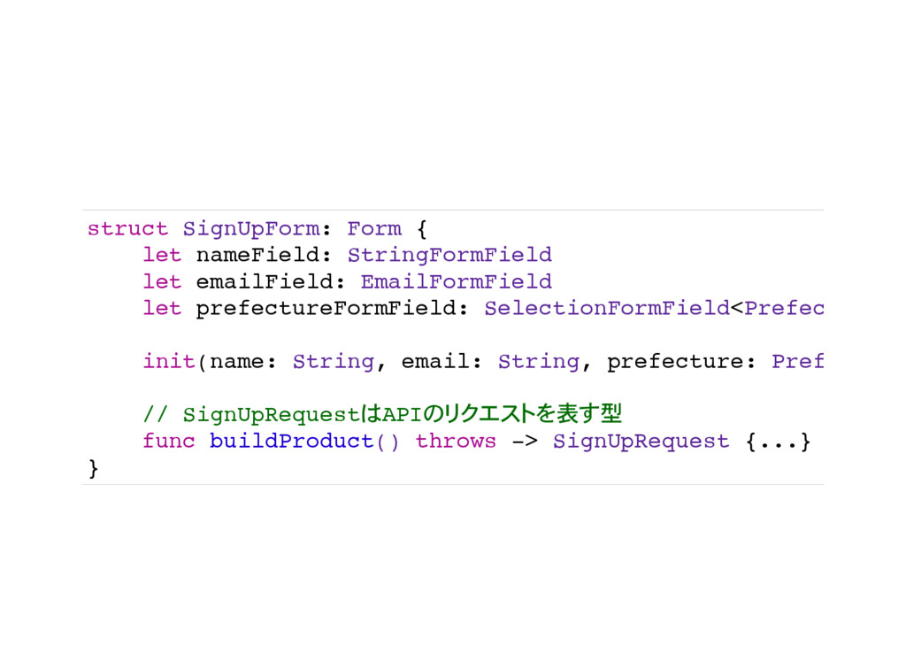 struct SignUpForm: Form { let nameField: String...