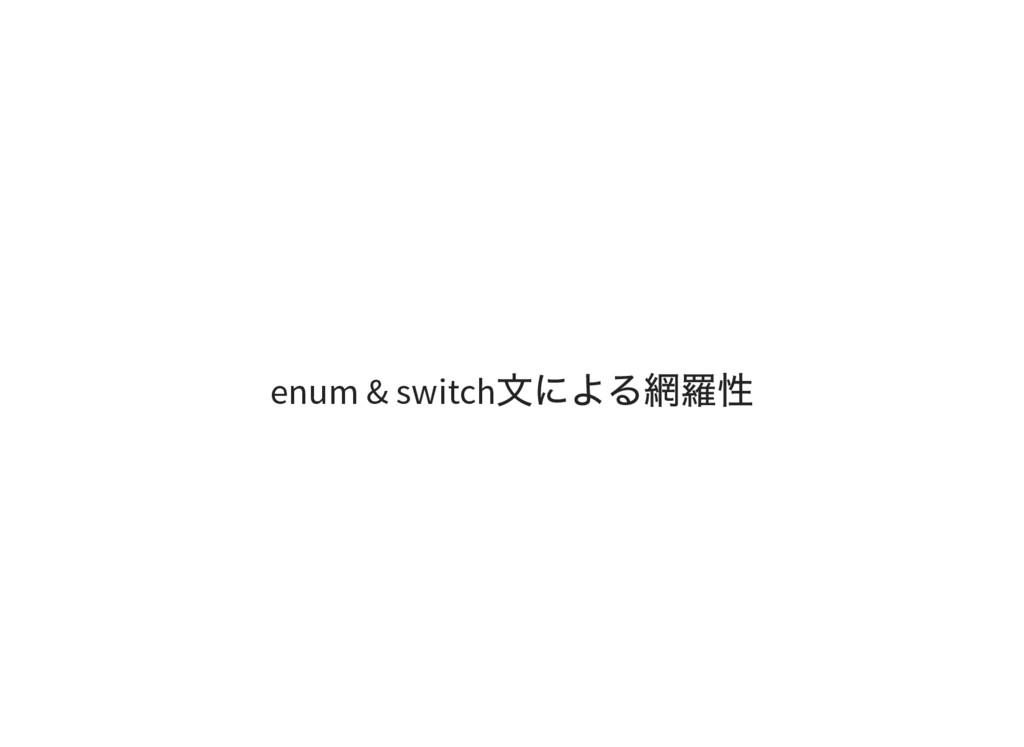 enum & switch 文による網羅性