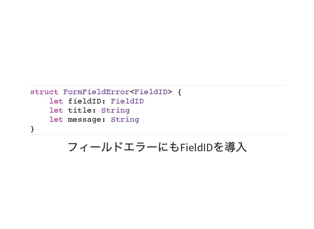struct FormFieldError<FieldID> { let fieldID: F...