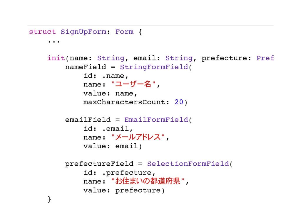 struct SignUpForm: Form { ... init(name: String...