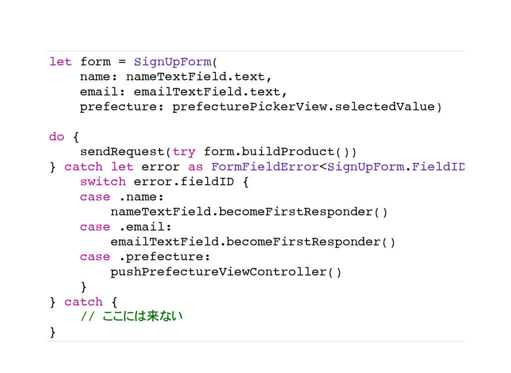 let form = SignUpForm( name: nameTextField.text...