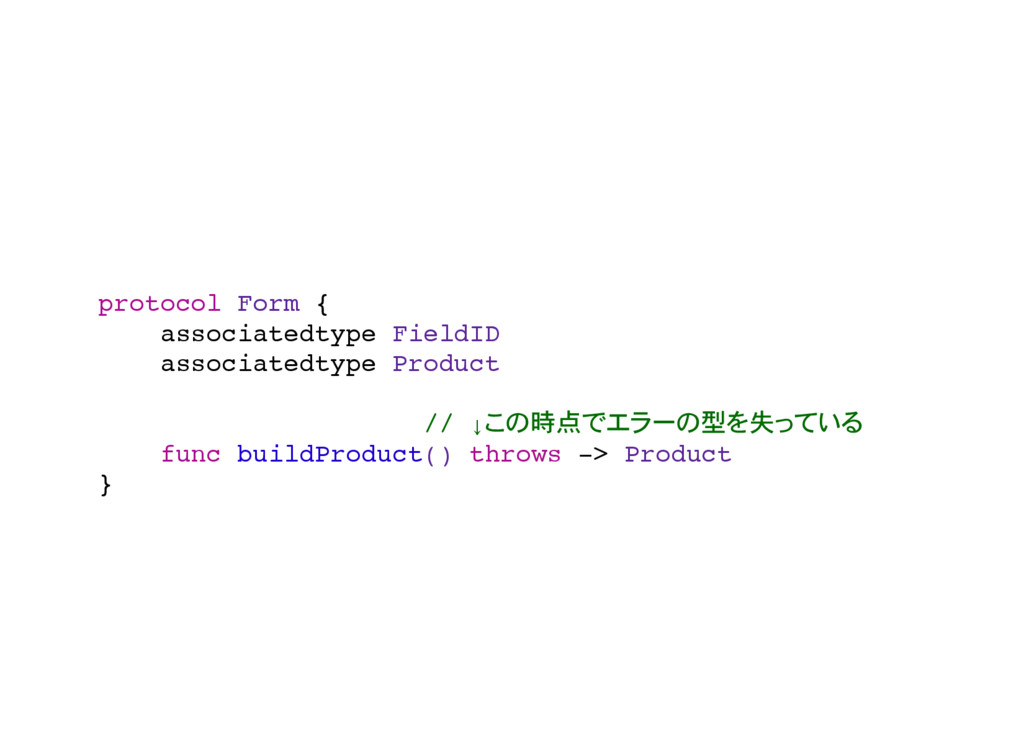 protocol Form { associatedtype FieldID associat...