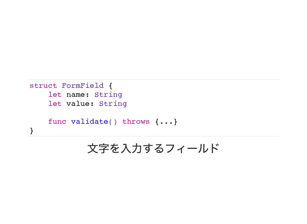 struct FormField { let name: String let value: ...