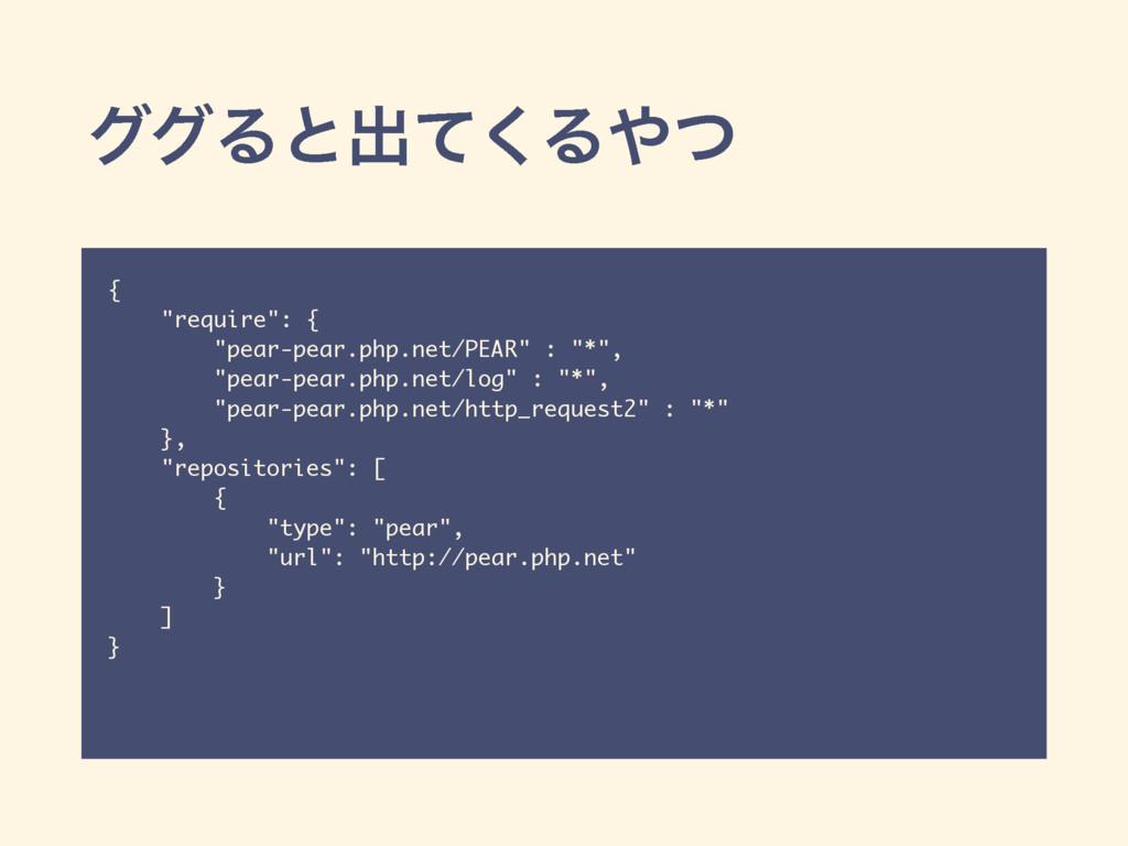 """άάΔͱग़ͯ͘Δͭ { """"require"""": { """"pear-pear.php.net/PE..."""