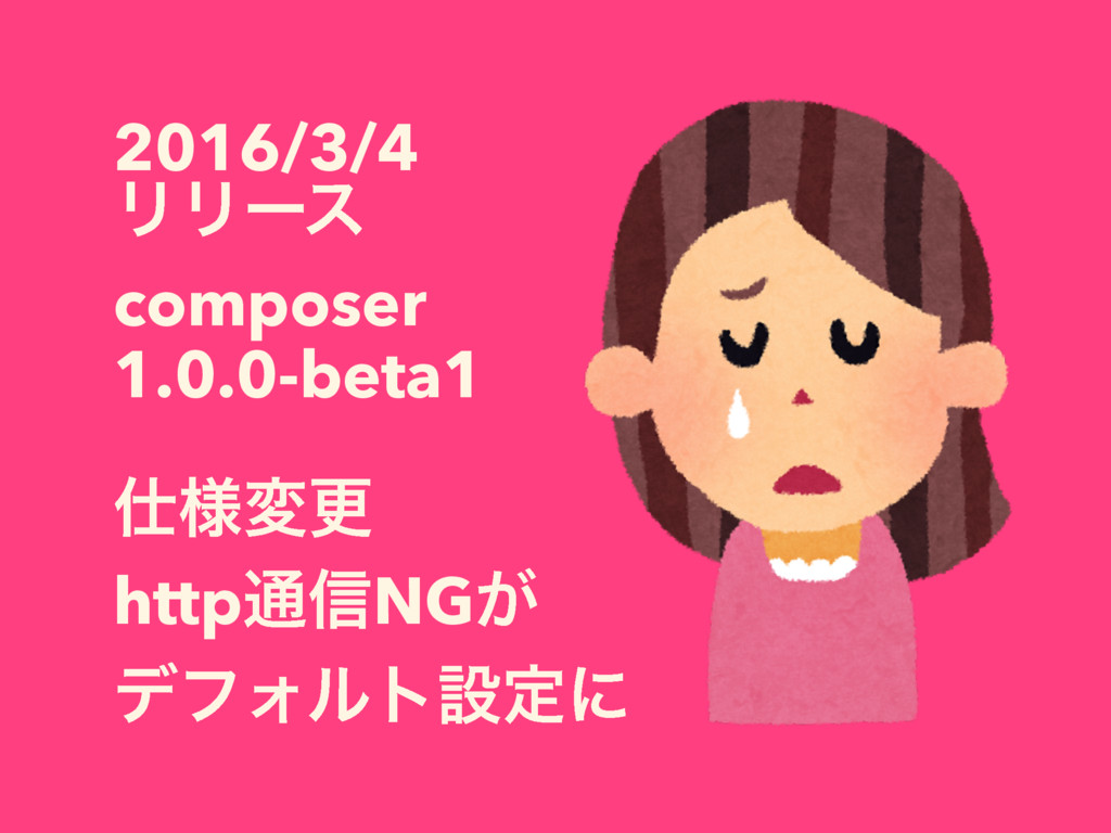2016/3/4 ϦϦʔε composer 1.0.0-beta1 ༷มߋ http௨৴N...