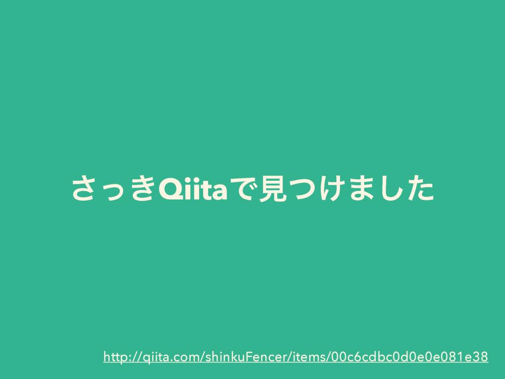 ͖ͬ͞QiitaͰݟ͚ͭ·ͨ͠ http://qiita.com/shinkuFencer/i...