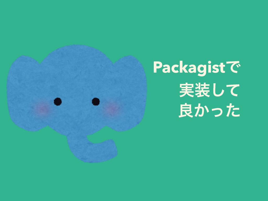 PackagistͰ ࣮૷ͯ͠ ྑ͔ͬͨ
