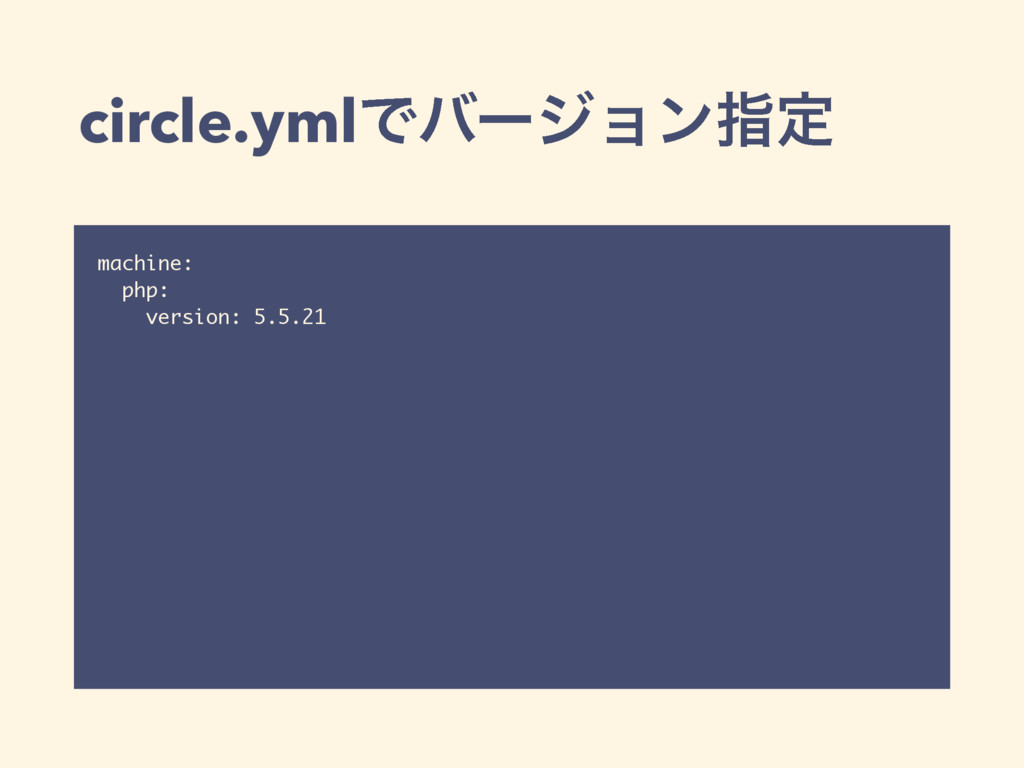 circle.ymlͰόʔδϣϯࢦఆ machine: php: version: 5.5.21