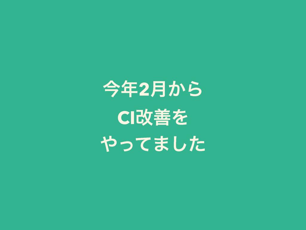 ࠓ2݄͔Β CIվળΛ ͬͯ·ͨ͠