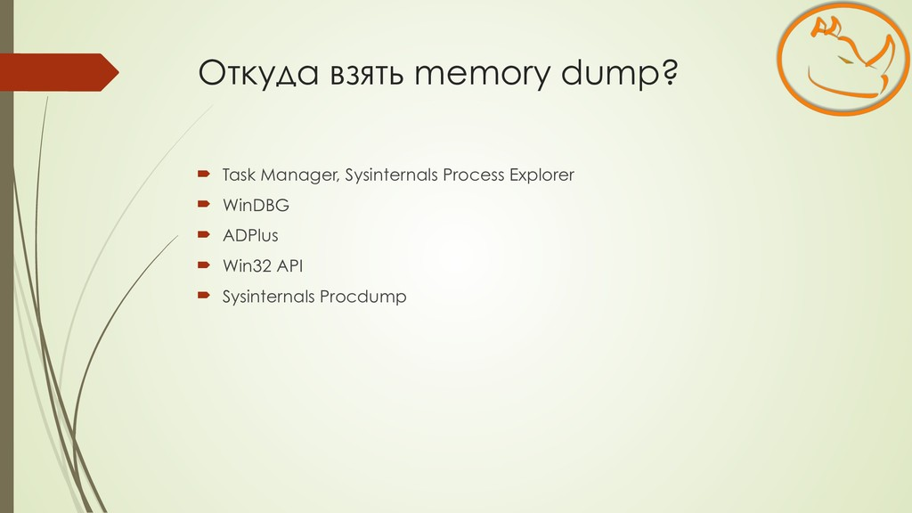 Oткуда взять memory dump? ! Task Manager, Sysin...