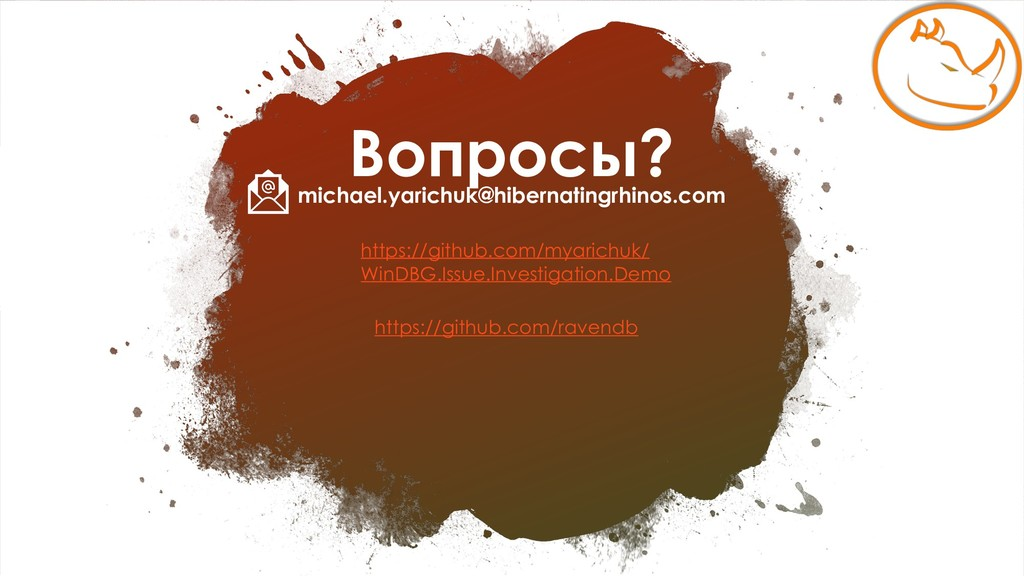 Вопросы?