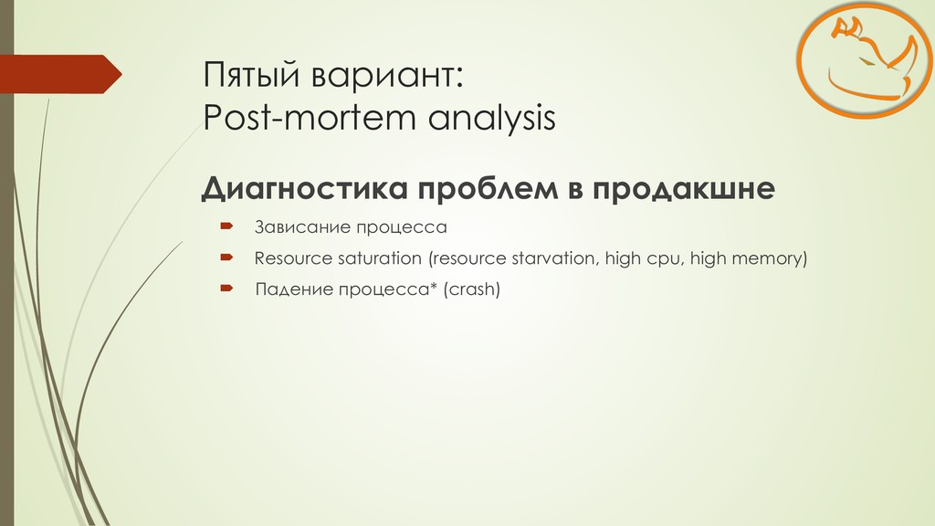 Пятый вариант: 