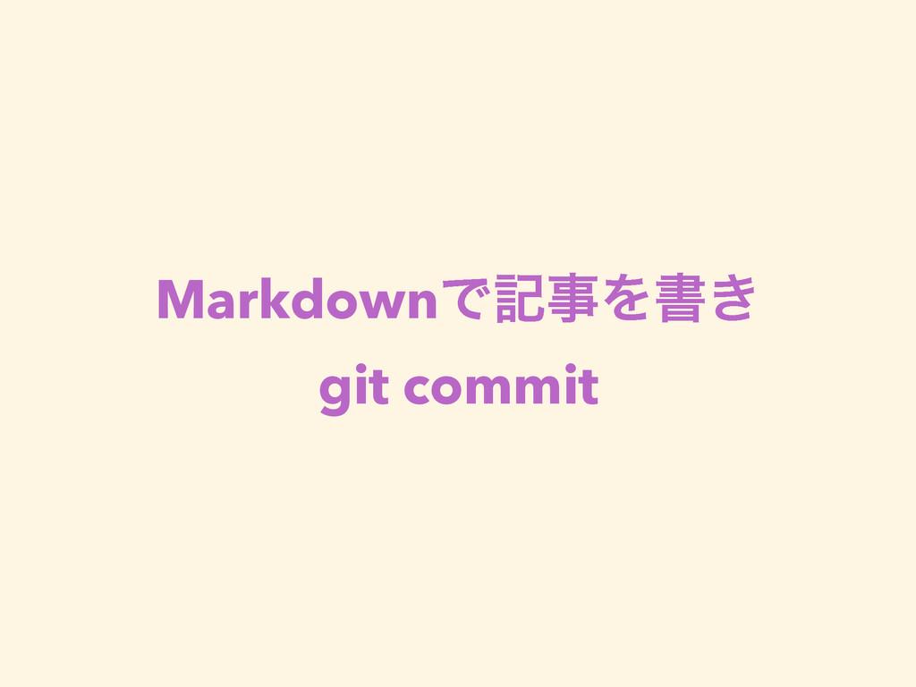 MarkdownͰهΛॻ͖ git commit