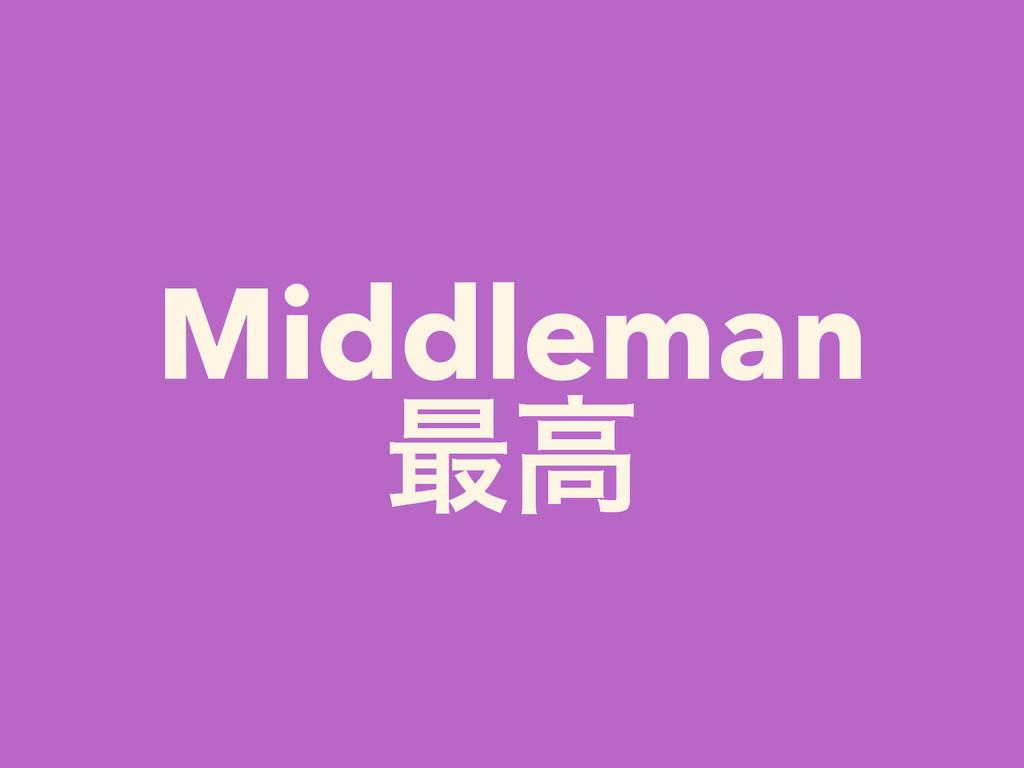 Middleman ࠷ߴ