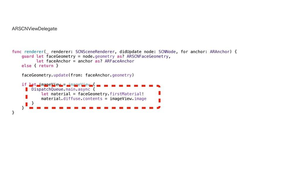 func renderer(_ renderer: SCNSceneRenderer, did...