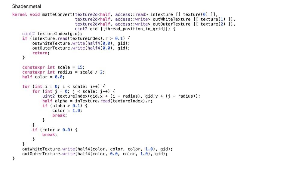 kernel void matteConvert(texture2d<half, access...