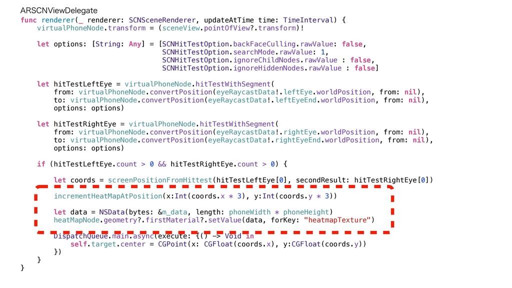 func renderer(_ renderer: SCNSceneRenderer, upd...