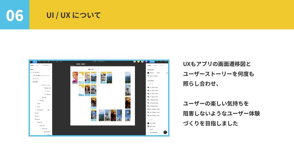 06 UI / UX について UXもアプリの画面遷移図と ユーザーストーリーを何度も 照...