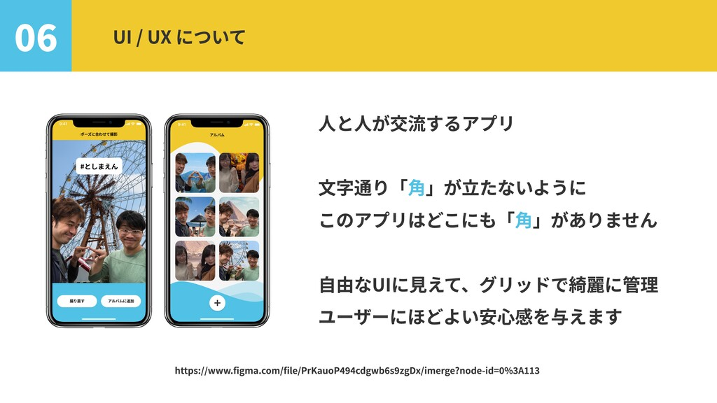 06 UI / UX について #としまえん 角 角 人と人が交流するアプリ 文字通り「 ...