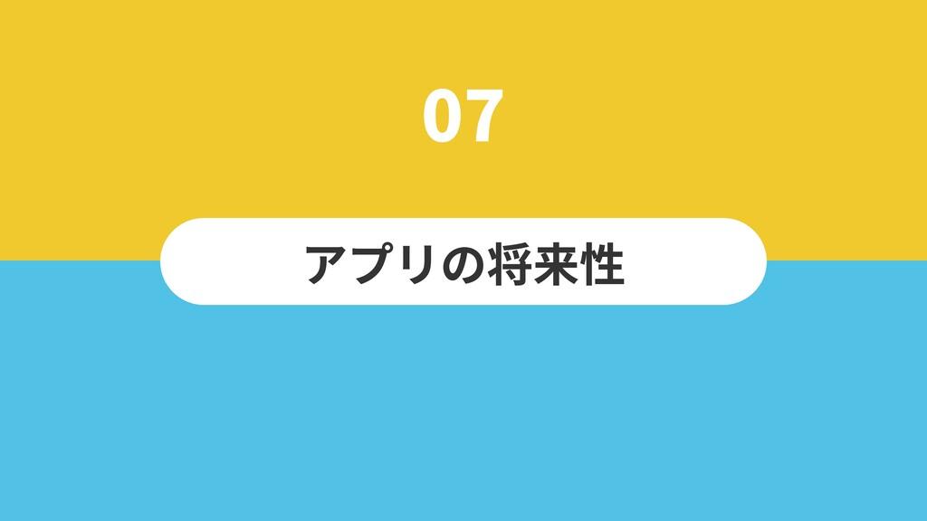 アプリの将来性 07