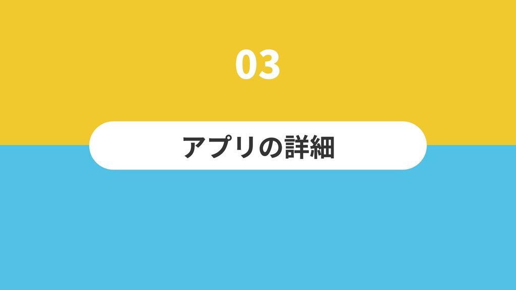 課題と問題 01 アプリの詳細 03