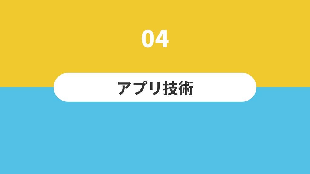 アプリ技術 04