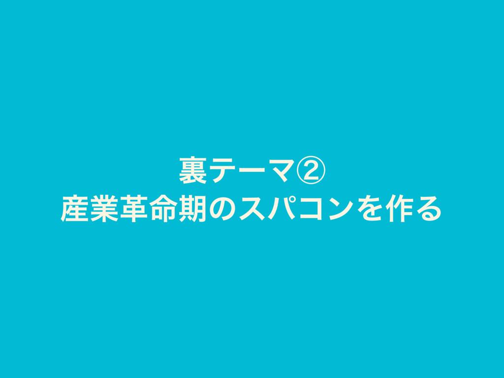 ཪςʔϚᶄ ۀֵ໋ظͷεύίϯΛ࡞Δ