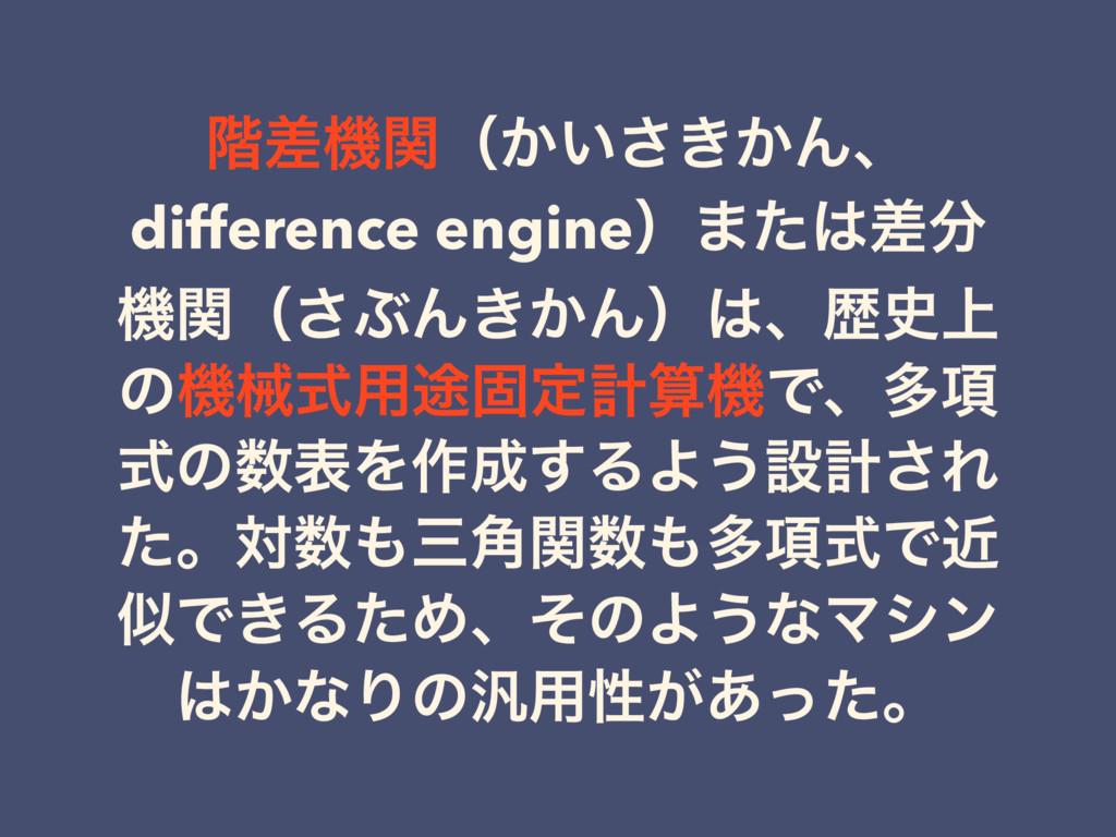 ֊ࠩػؔʢ͔͍͖͔͞Μɺ difference engineʣ·ͨࠩ ػؔʢ͞ͿΜ͖͔Μʣ...