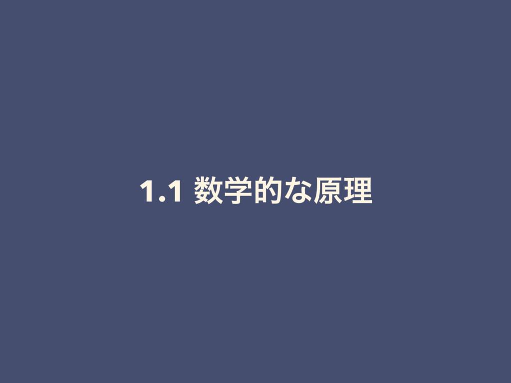1.1 ֶతͳݪཧ