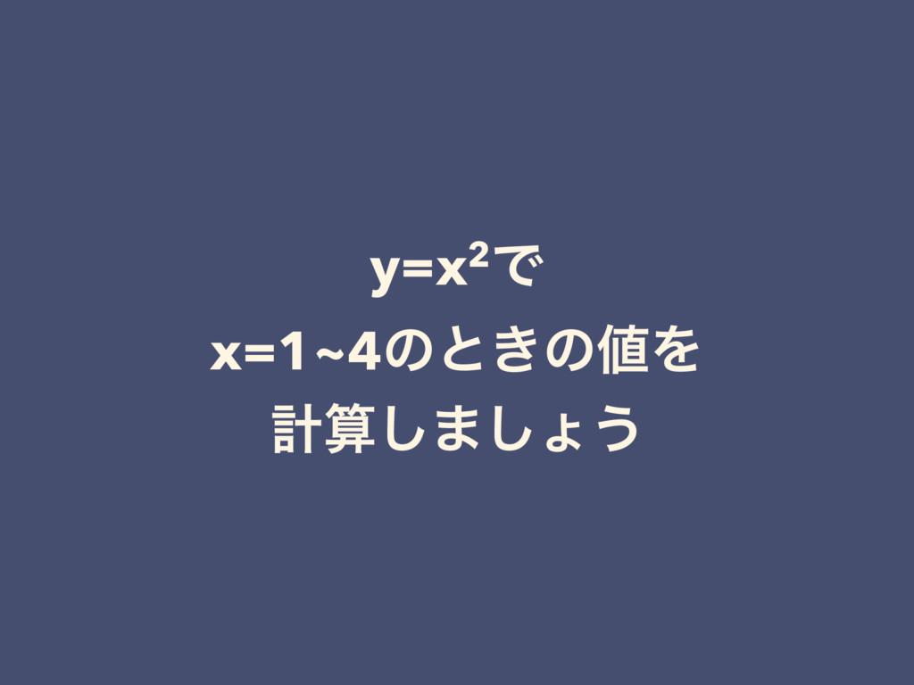 y=x2Ͱ x=1~4ͷͱ͖ͷΛ ܭ͠·͠ΐ͏