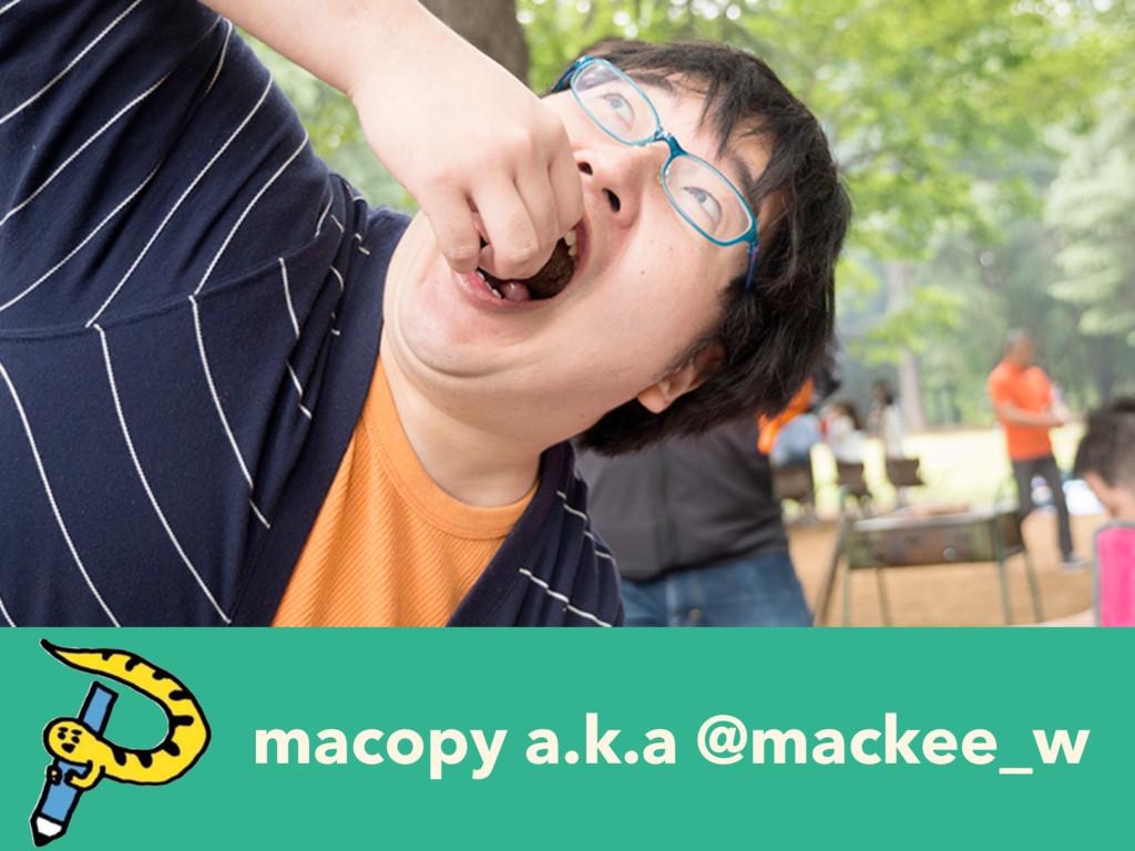 macopy a.k.a @mackee_w