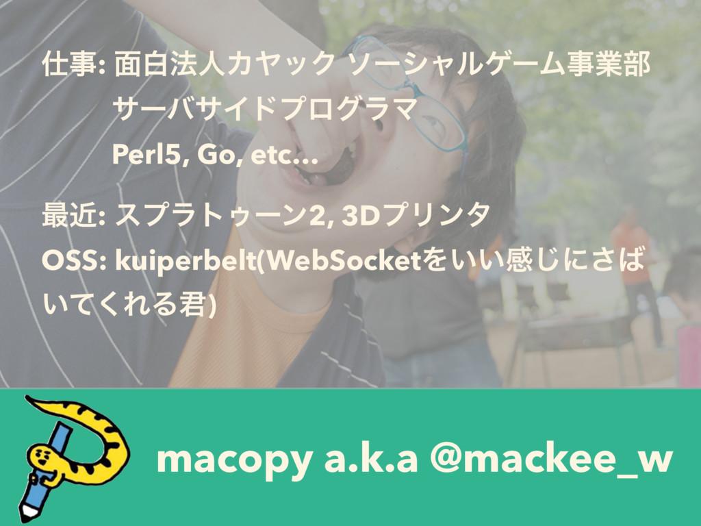 macopy a.k.a @mackee_w : ໘ന๏ਓΧϠοΫ ιʔγϟϧήʔϜۀ෦...