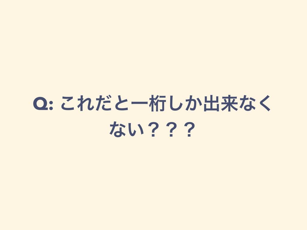 Q: ͜ΕͩͱҰܻ͔͠ग़དྷͳ͘ ͳ͍ʁʁʁ