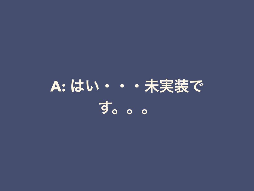 A: ͍ɾɾɾະ࣮Ͱ ͢ɻɻɻ