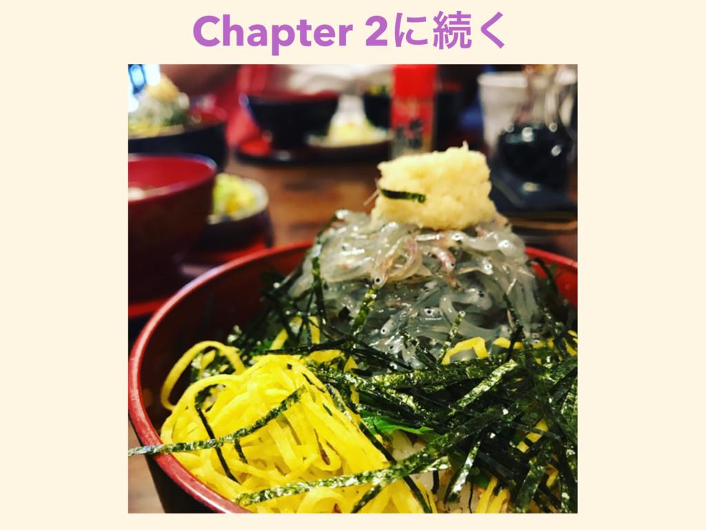 Chapter 2ʹଓ͘
