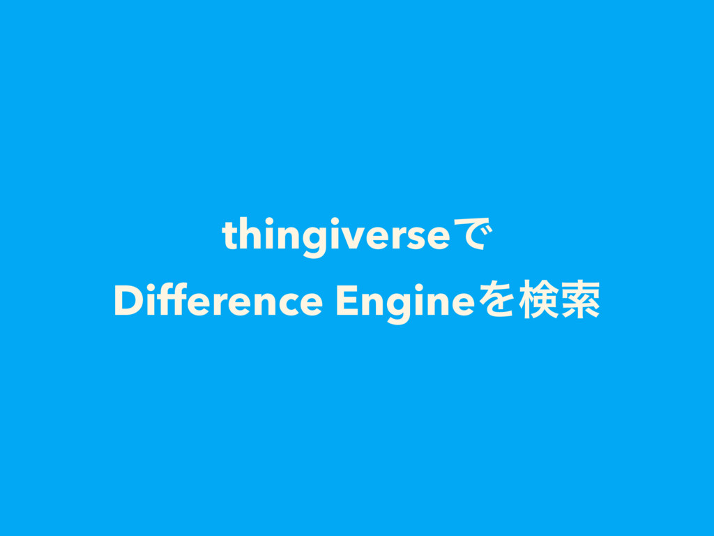 thingiverseͰ Difference EngineΛݕࡧ