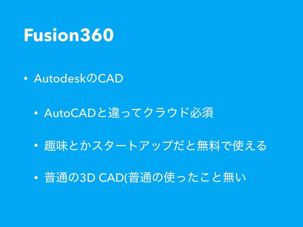 Fusion360 • AutodeskͷCAD • AutoCADͱҧͬͯΫϥυඞਢ • ...