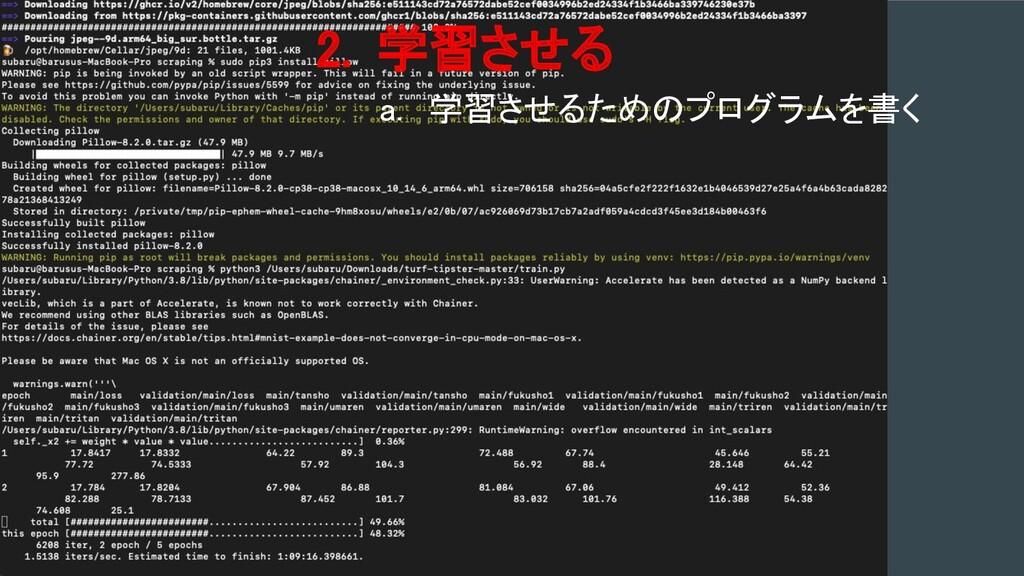 1. 学習用データをそろえる a. スクレイピングで集める i. スクレイピングのプログラ...