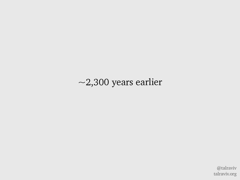 @talraviv talraviv.org ~2,300 years earlier