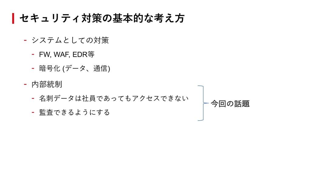 - システムとしての対策 - FW, WAF, EDR等 - 暗号化 (データ、通信) - 内...