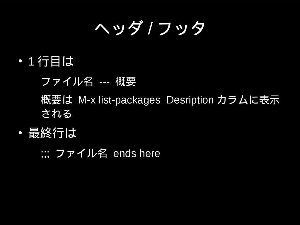 ヘッダ / フッタ ● 1 行目は ファイル名 --- 概要 概要は M-x list-pac...