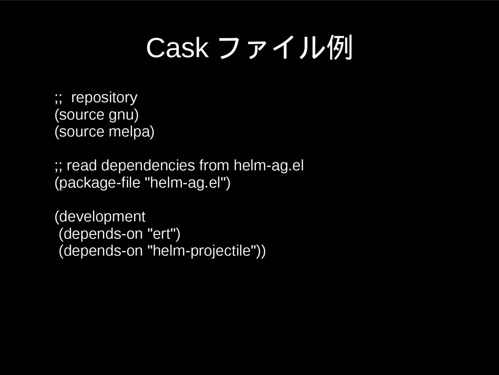 Cask ファイル例 ;; repository (source gnu) (source m...