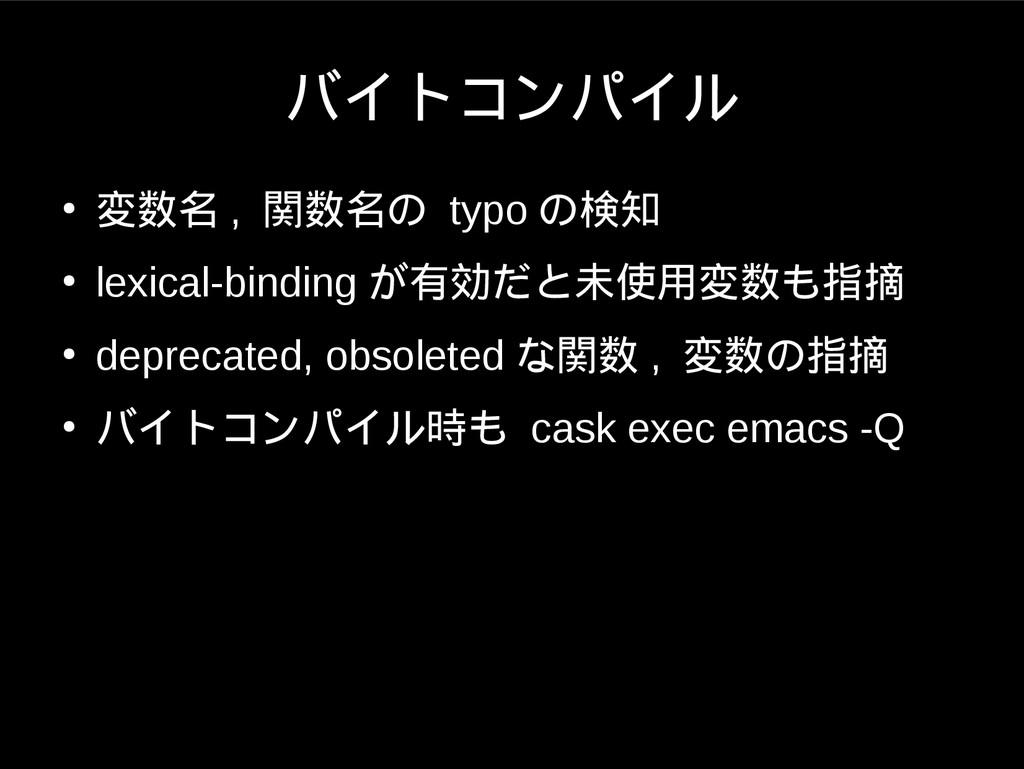 バイトコンパイル ● 変数名 , 関数名の typo の検知 ● lexical-bindin...