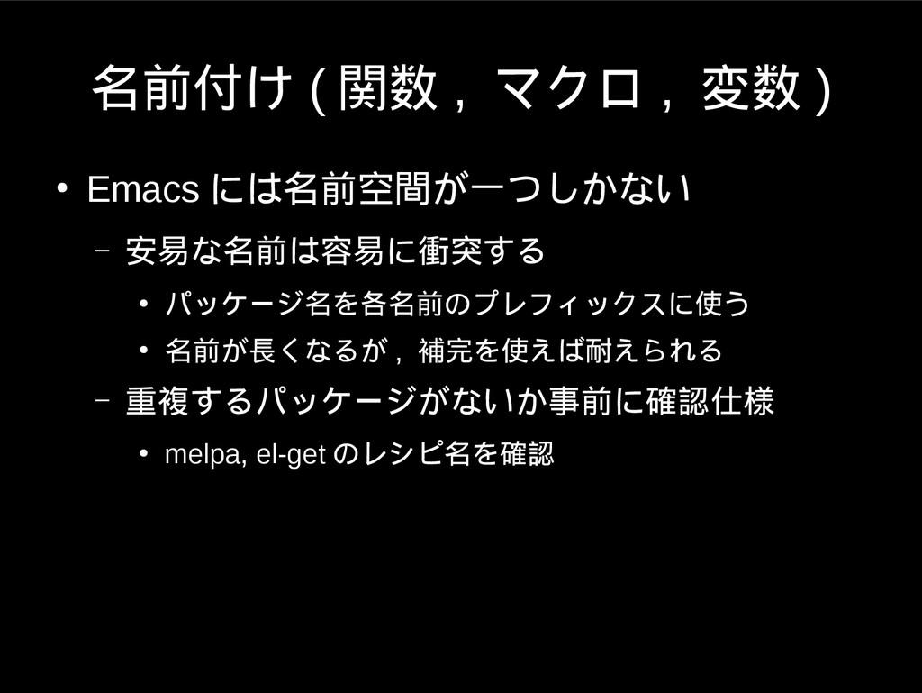 名前付け ( 関数 , マクロ , 変数 ) ● Emacs には名前空間が一つしかない – ...