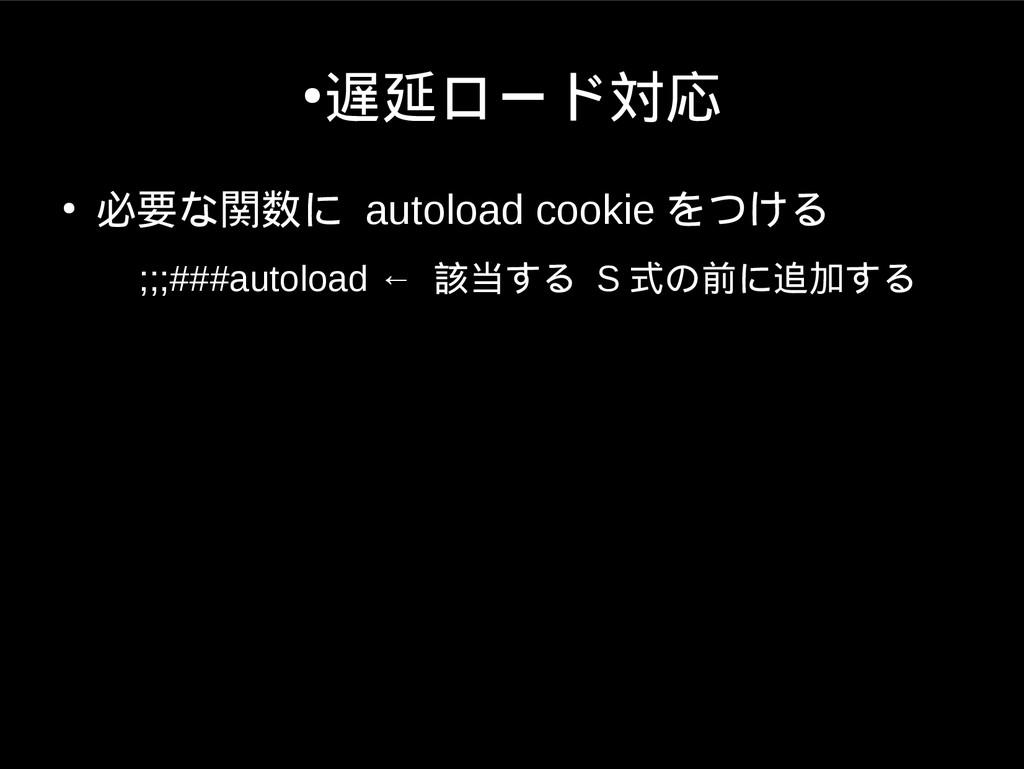●遅延ロード対応 ● 必要な関数に autoload cookie をつける ;;;###au...
