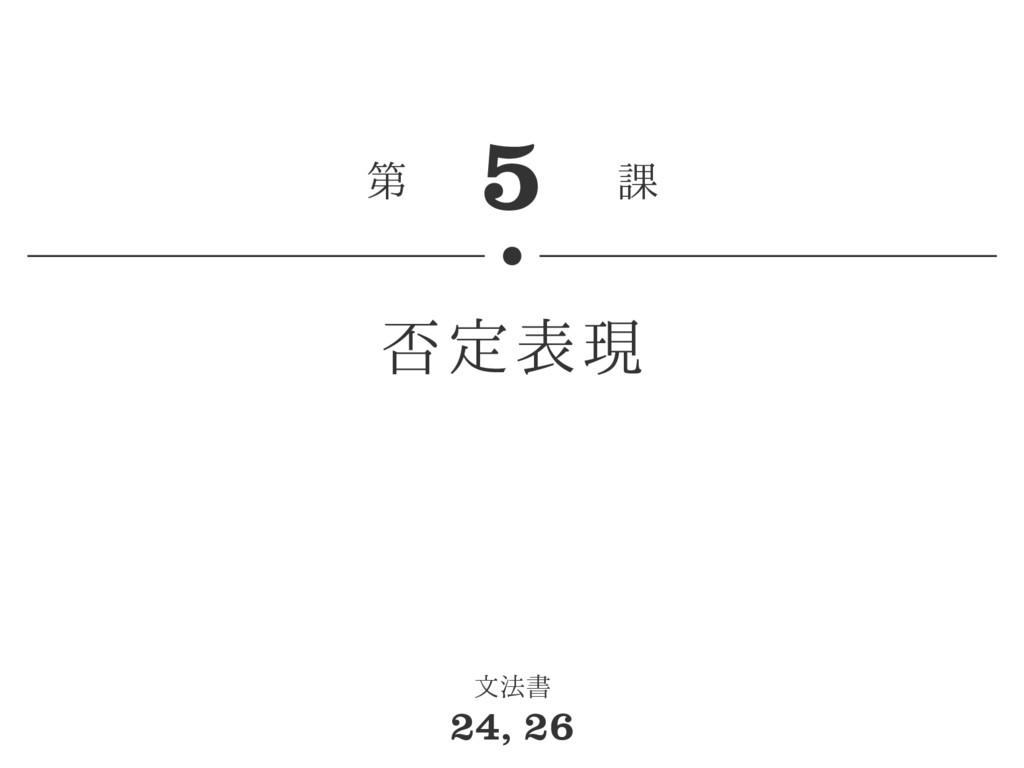 5 第 課 否定表現 文法書 24, 26