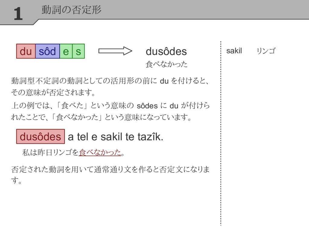 e s 1 動詞の否定形 sôd sakil リンゴ 動詞型不定詞の動詞としての活用形の前に ...