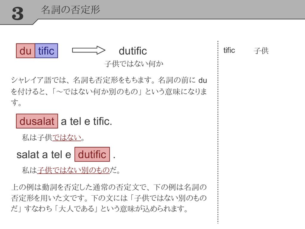 3 名詞の否定形 tific tific 子供 シャレイア語では、 名詞も否定形をもちます。 ...