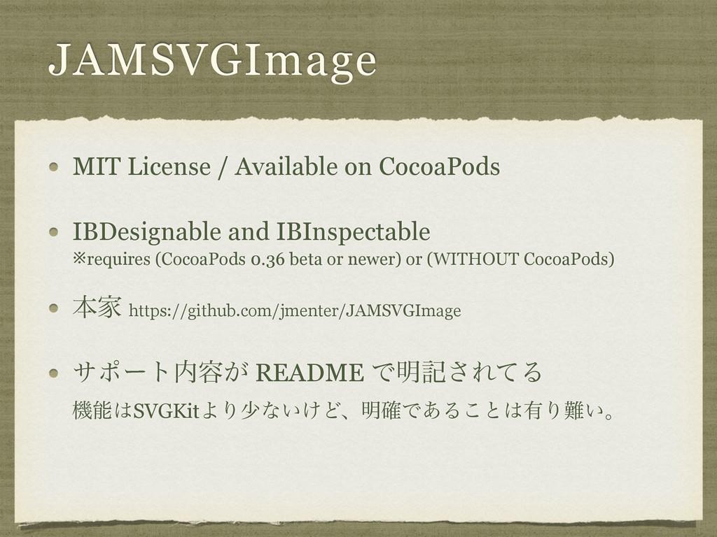 JAMSVGImage MIT License / Available on CocoaPod...